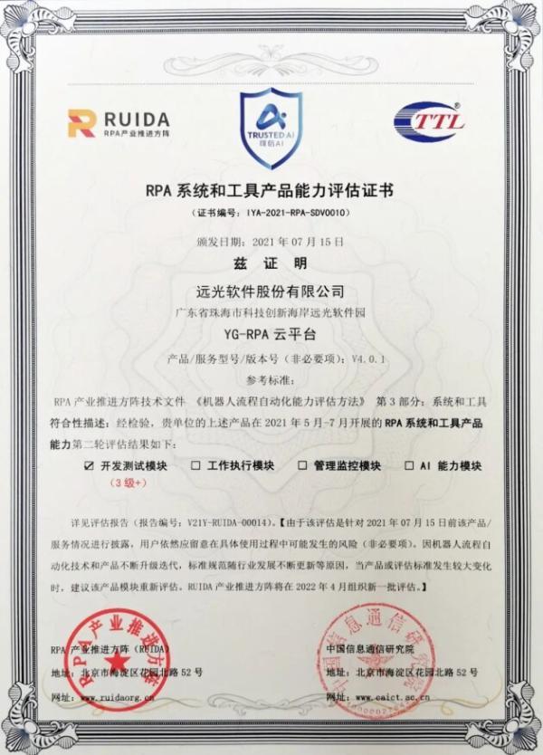 """远光软件YG-RPA云平台获中国信通院最高等级""""3+""""认证"""