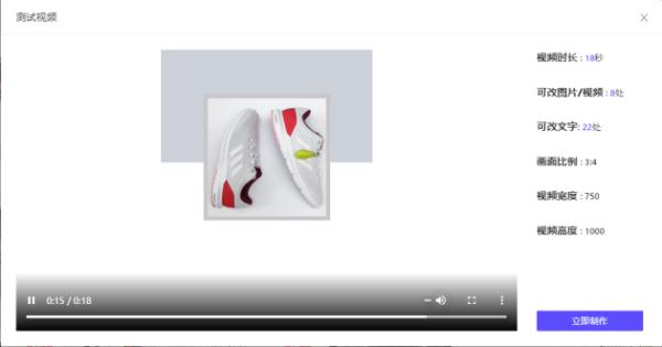 视杏科技上线在线模板视频制作平台模板加