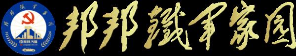 红色传承谱新篇!邦邦汽服党支部在荣誉中奋进新百年!