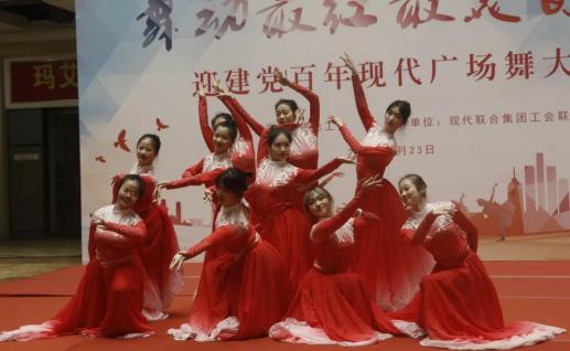 """现代联合集团举办""""舞动最红最美的你""""迎建党百年现代广场舞大赛"""