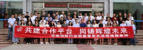 共建合作平台,同铸辉煌未来丨河南消防行业联盟精英走进格瑞德集团
