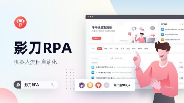影刀RPA与观远数据签订战略合作协议,携手共进再造数智动力新引擎