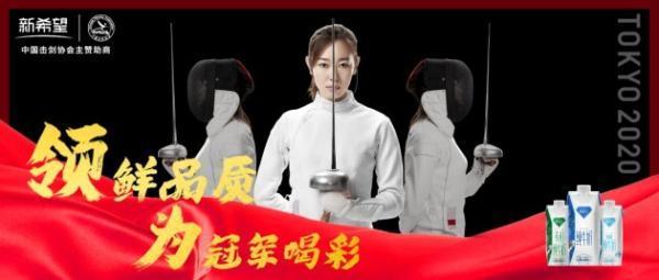 东京奥运捷报频传:澳特兰祝贺中国击剑队孙一文拿下重剑首金!