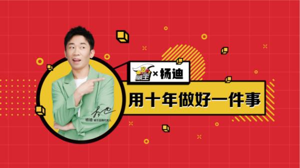 用十年做好一件事,威王携手杨迪传递品牌实力