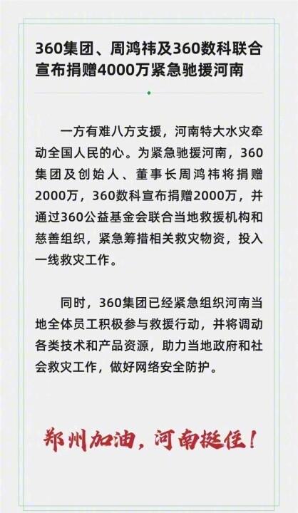 各方在行动!百度、360、华帝等民族企业驰援河南