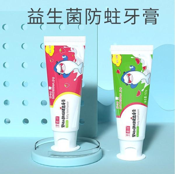 童将婴幼儿防蛀健齿牙膏坚固宝宝牙釉质 深受宝宝和妈妈的喜爱