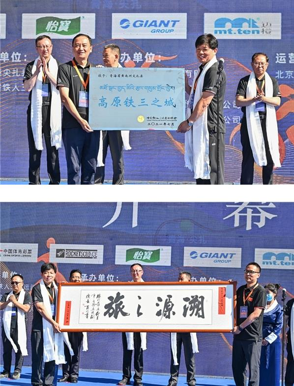 2021年中国黄河铁人三项系列赛暨青海·尖扎黄河国际铁三挑战赛落幕