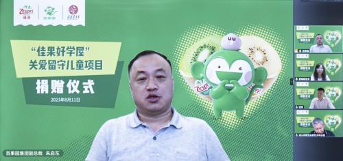 """佳沛×百果园正式启动""""佳果好学屋""""关爱留守儿童项目"""