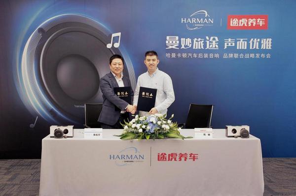 跨界联合战略共赢   途虎养车与哈曼集团签署战略合作协议