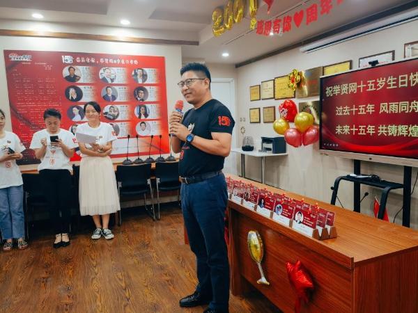举贤网成立15年,得到社会各届友人热烈祝贺