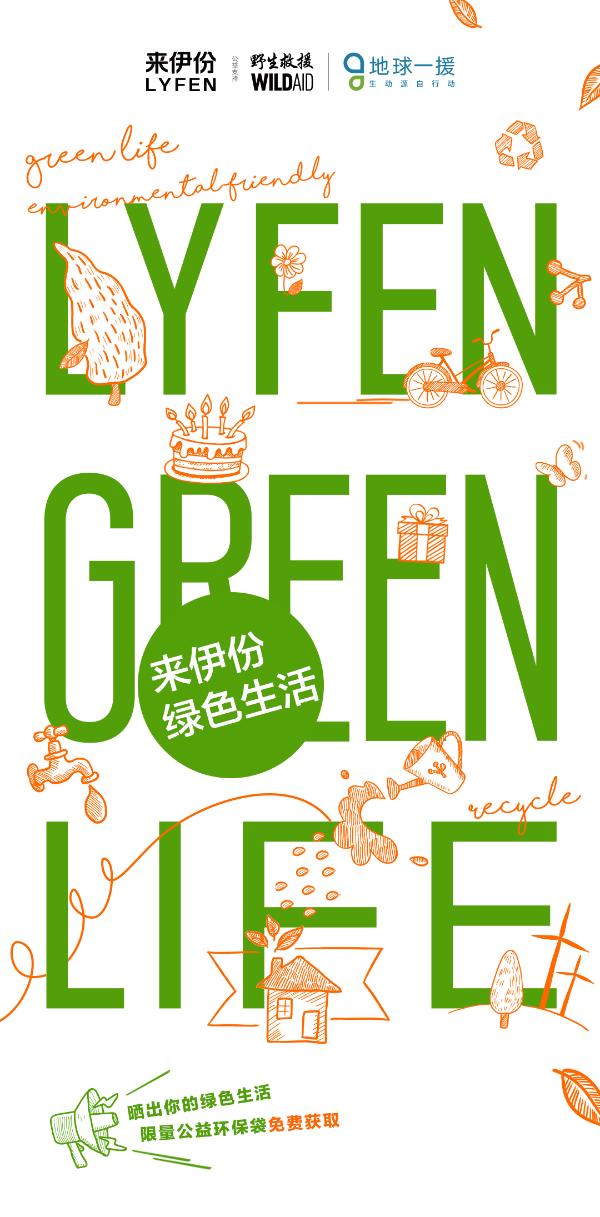 持续践行企业责任,来伊份开启绿色生活