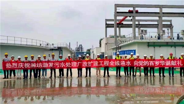 中信环境渤发项目630全线通水 献礼建党百年