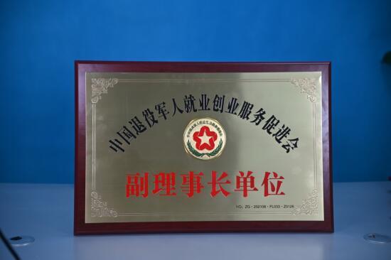 """""""81之家""""为军惠军再出发——硬核成为""""退服会""""副理事长单位"""