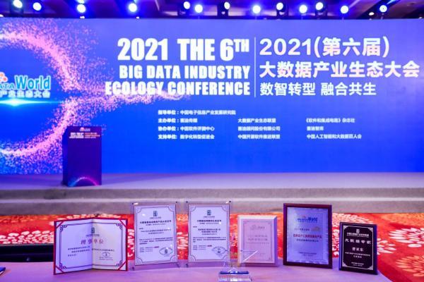 """数睿数据荣获""""2021中国大数据企业50强""""并斩获多项大奖"""