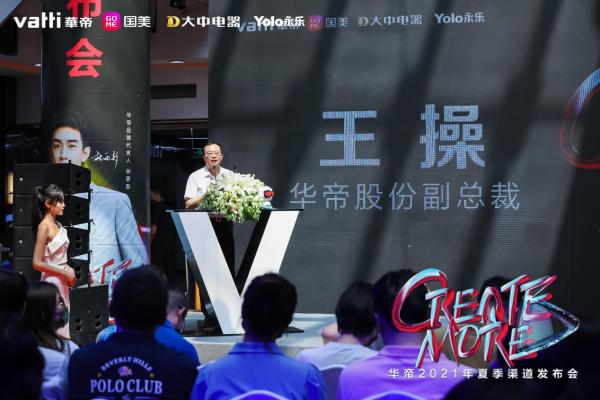 时尚华帝·魅力北京 林更新空降华帝夏季新品发布会