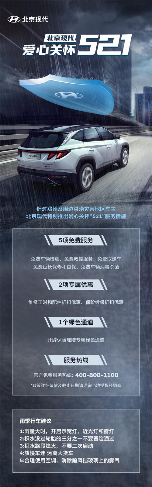 无惧风雨,携手同行,北京现代推出爱心关怀服务