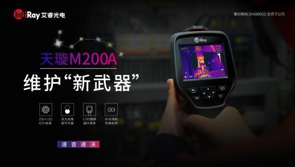 超高性价比,256×192大面阵,艾睿光电手持热像仪M200A来了!