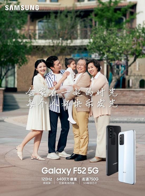 家庭的升温剂 三星Galaxy F52 5G时刻关爱和守护家人