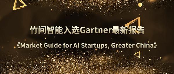 竹间智能第五年上榜Gartner,被选为大中华区AI创业标杆