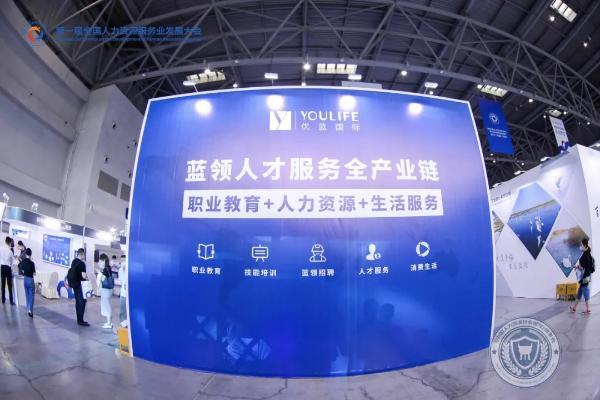 优蓝国际盛装亮相第一届全国人力资源服务业发展大会