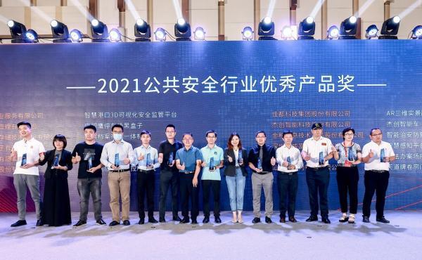 """紫晶存储荣膺""""2021公共安全行业优秀产品奖"""" 光存储解决方案筑造警务安全长城"""