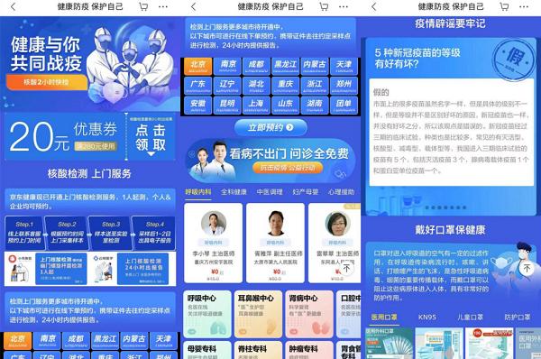 京东健康升级核酸检测预约服务 最快2小时出结果