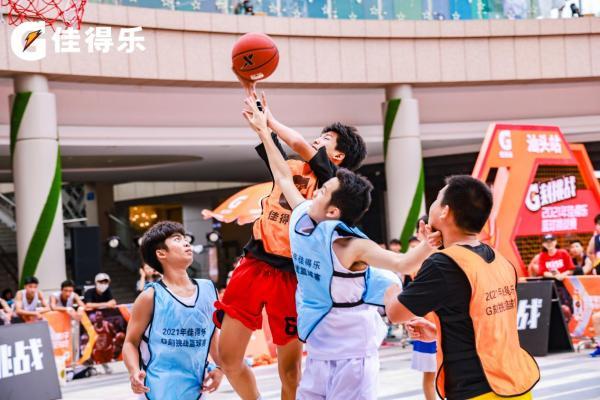 """2021佳得乐""""G刻挑战""""篮球挑战赛汕头站圆满收官!晋级名单出炉!"""