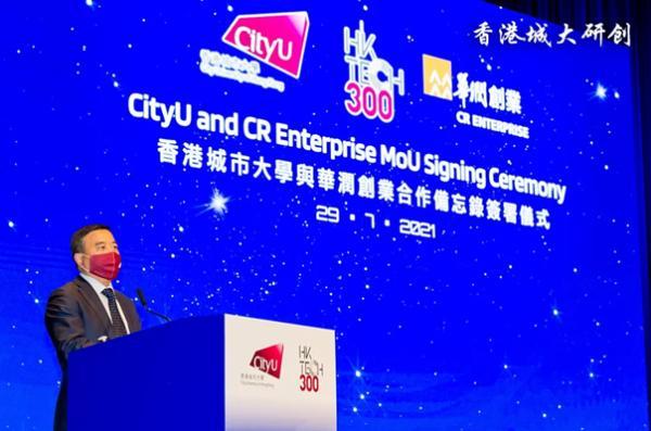 香港城大HK Tech 300颁发首两轮种子基金予65个初创团队并与华润创业合作成立科创投资平台