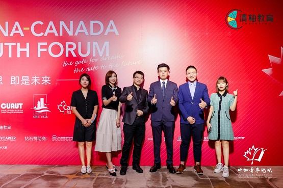 清柚教育受邀中加青年论坛,共谈留学行业新机遇