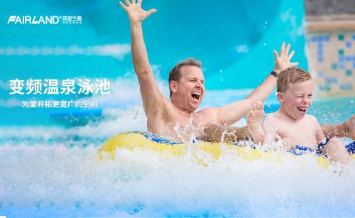 """变频温泉泳池,在家跟孩子一起""""横渡长江""""!"""