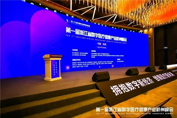太美医疗科技受邀出席第一届浙江省数字医疗健康产业杭州峰会
