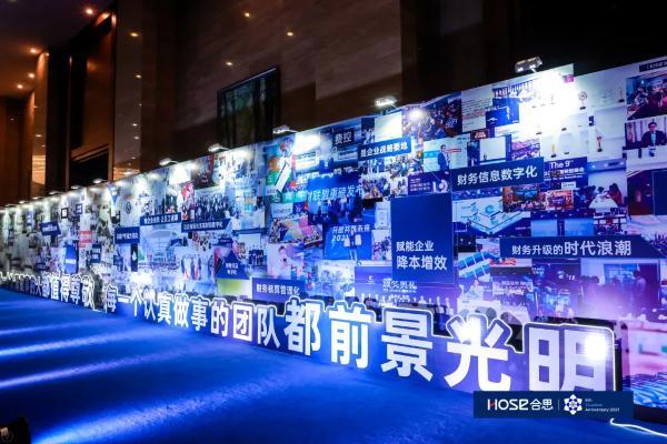 未来有合思,更由合思!中国企业财智峰会暨合思用户大会圆满成功!