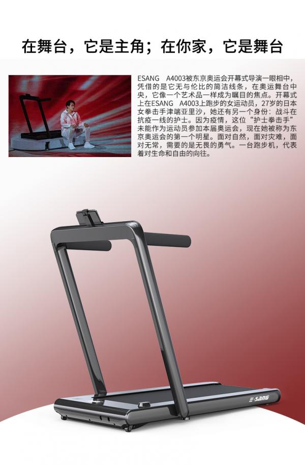 """""""中国红""""伊尚跑步机亮相东京奥运会开幕式 中国制造再引关注"""