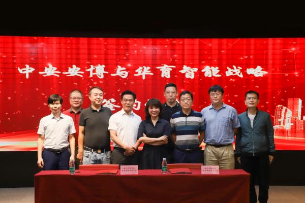 中安安博与华育智能签署战略合作协议