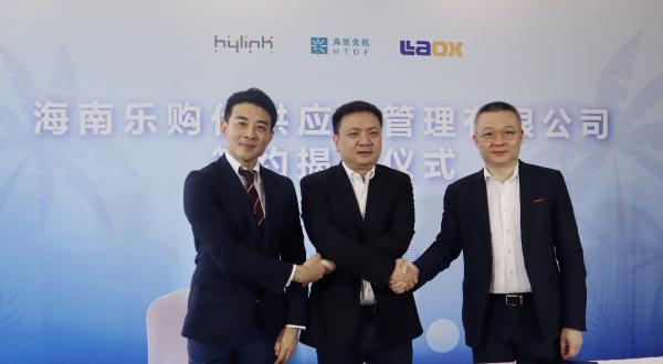 海旅免税旗下海南乐购仕供应链管理有限公司正式揭牌成立