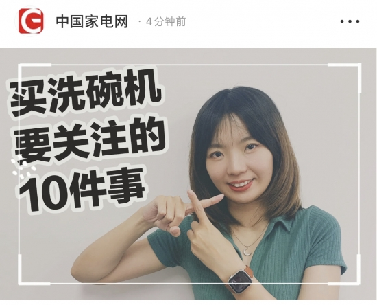洗碗机到底值不值得买?中国洗碗机消费普及活动5.0启动