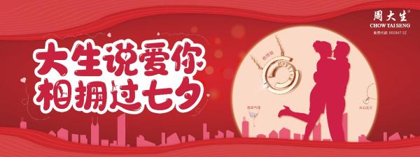 周大生珠宝七夕特别系列为你心动上市