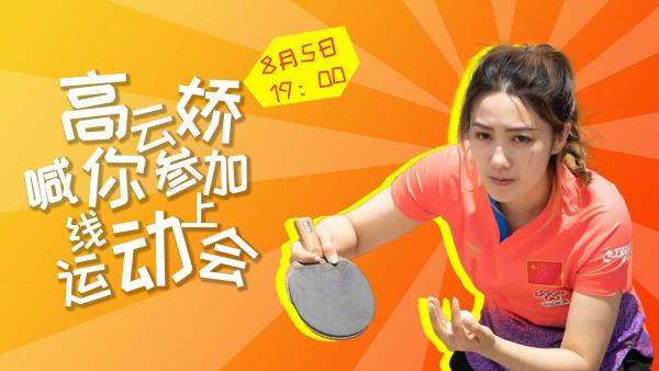 超能军团争霸揭晓20强 高云娇助力《乒乓:致胜11分》锦标赛