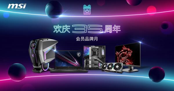 MSI微星科技35周年 参加活动赢大奖