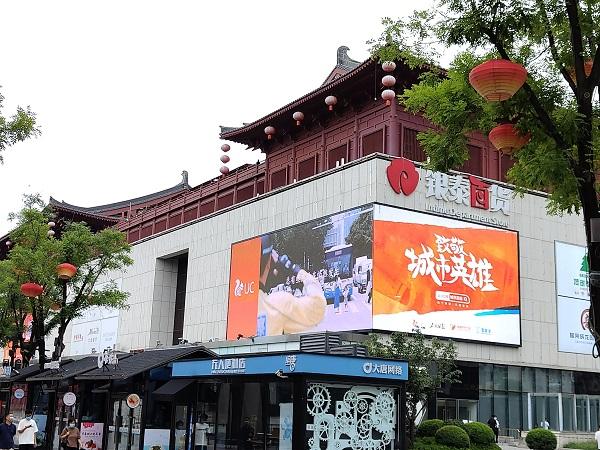 用公益点亮城市,和刘璇一起向城市英雄致敬