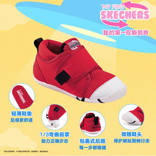 """守护孩子的第一步,斯凯奇儿童首次推出 """"斯凯奇FIRST WALKER舒适学步鞋""""系列"""