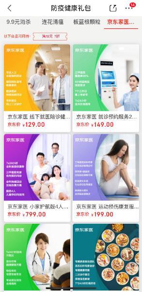"""全面助力抗疫,守护大众健康 京东健康推出超值""""健康防疫礼包"""""""