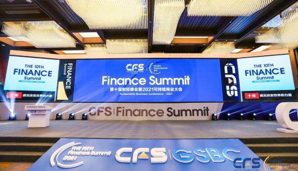 """安博教育获评中国财经峰会CFS""""2021(行业)影响力品牌"""""""