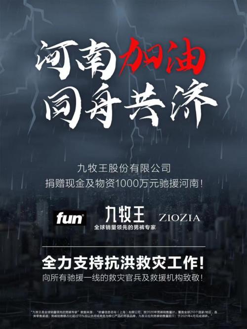 """扬中华健儿朝气,树民族品牌之风!九牧王打造""""中国红""""礼服"""