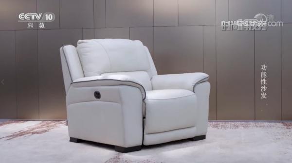 亮相CCTV-10《时尚科技秀》栏目,芝华仕功能沙发舒适出圈