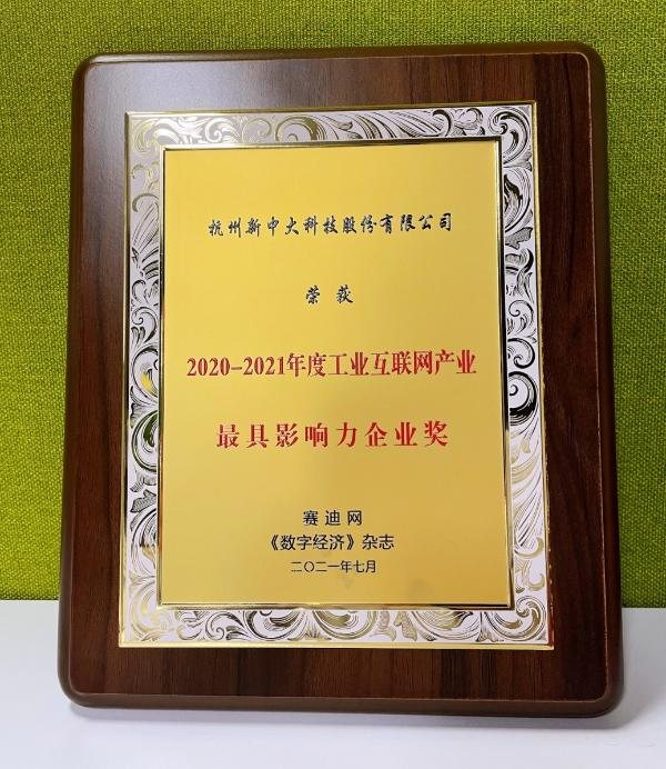 """新中大荣获""""2020-2021年度工业互联网产业最具影响力企业""""奖项"""
