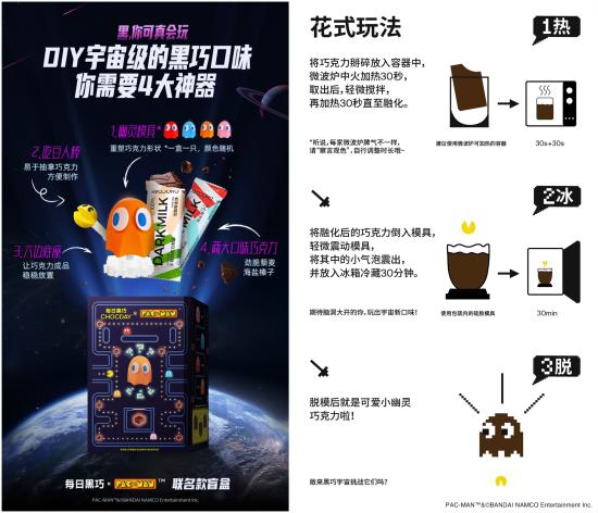 宇宙神奇口味DIY 每日黑巧 x 吃豆人联名盲盒首发