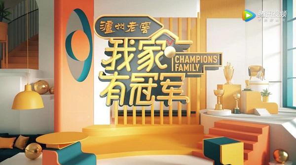 同频共振助力中国国家队 泸州老窖为中国荣耀干杯