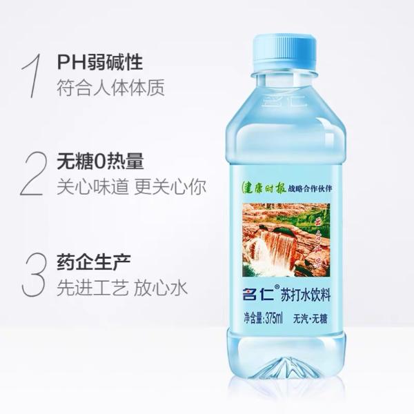 名仁苏打水—以严格的生产工艺致力于人类的健康事业