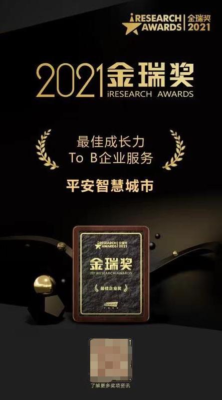 2021金瑞奖揭晓 平安智慧城市揽获三项大奖
